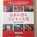 日本が誇るビジネス大賞に掲載