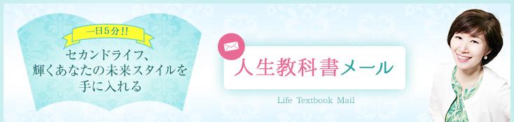 一日5分!!セカンドライフ、 輝くあなたの未来スタイルを手に入れる人生教科書メール